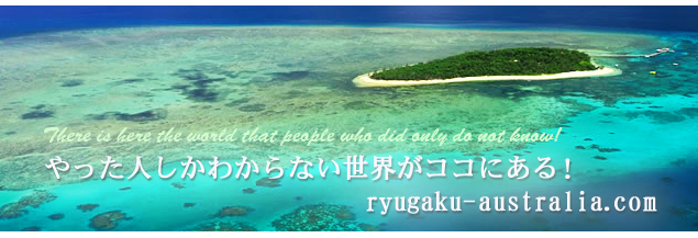 ������l�����킩��Ȃ����E���R�R�ɂ͂���IThere is here the world that people who did only do not know! ryugaku-australia.com